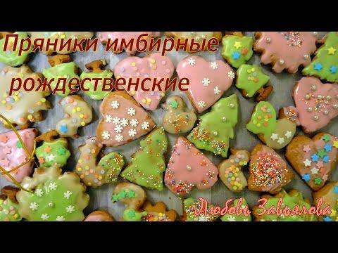 Пряники имбирные рождественские - вкусные, рассыпчатые и ароматные!