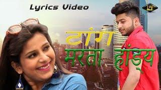 New Haryanvi Dj Song    Tang Marta Hande    LUV SHARMA