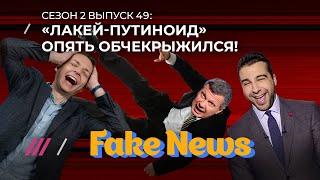 Fake news #49: Соловьев пытается доказать, что он не «му***звон», Ургант хохочет