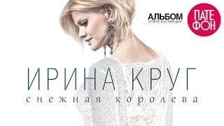 ПРЕМЬЕРА! Ирина КРУГ - Снежная королева (Full album) 2015