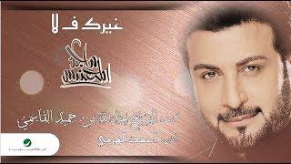 تحميل اغاني Majid Al Mohandis ... Gerak F La - Lyrics Video | ماجد المهندس ... غيرك ف لا - بالكلمات MP3