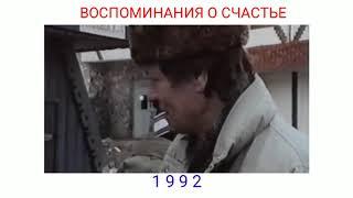 Воспоминания о счастье, 1992 год
