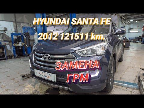 Замена цепей ГРМ D4HB 2.2 Hyundai Santa Fe 2012 121000 км