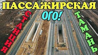 Крымский мост(декабрь 2018) ПОЛЁТ Тамань пассажирская Тоннель Тяговая подстанция Красивые кадры!
