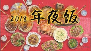 [Eng Sub] 2018 Chinese New Year Dinner Presented by Amanda 曼食大电影!2018年的年夜饭重磅来袭!【曼达小馆】 *4K