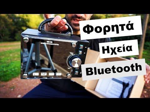Τα Καλύτερα Φορητά Ηχεία Bluetooth