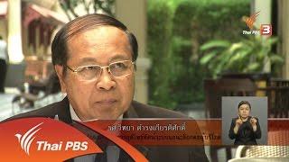 เปิดบ้าน Thai PBS - การศึกษาผลกระทบการยุติโทรทัศน์ระบบแอนะล็อก
