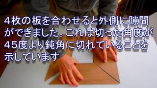 DIY 木材の45度を正確に切る方法