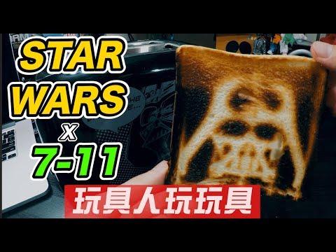 《玩具人玩玩具!》:7-11 × Star Wars 集點活動贈品