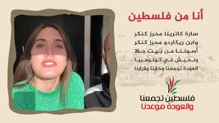 انتماء2020:رسائل العودة 5:أنا من فلسطين