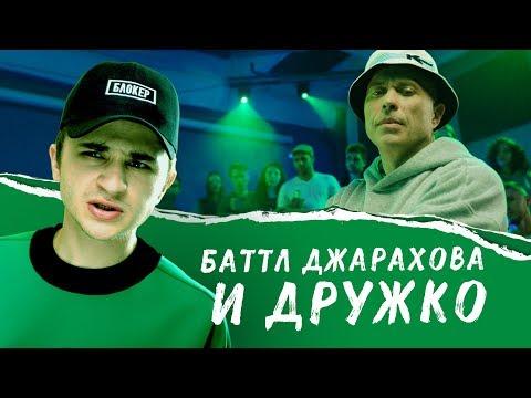 Эльдар Джарахов feat Дружко — ПОЕЗД ХАЙПА — НОВЫЙ КЛИП