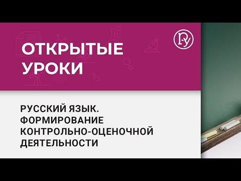 Открытый урок по русскому языку в начальной школе с ЭФУ #41