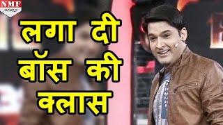 Boss के गुस्से पर देखिए Kapil Sharma की सबसे वजनदार Comedy