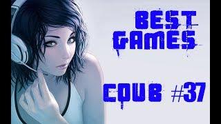 BEST funny games Coub #37/Лучшие приколы в играх 2018