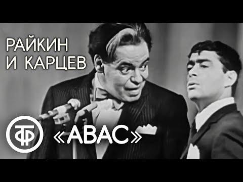 Авас. Аркадий Райкин и Роман Карцев (1969) Классика советского юмора!