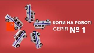Копы на работе - 1 сезон - 1 серия