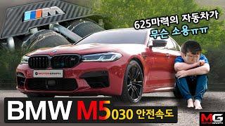 [모터그래프] BMW M5 컴페티션 시승기….5030 시대에 625마력, 제로백 3.3초가 무슨 소용ㅠㅠ