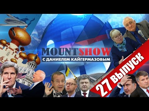 MOUNT SHOW (вып. 27) – Диктатор Аладдин должен уйти! Свободу Аграбе!