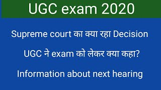 UGC Exam 2020 || Supreme Court का क्या रहा फैसला ।। Next hearing date ? - Download this Video in MP3, M4A, WEBM, MP4, 3GP