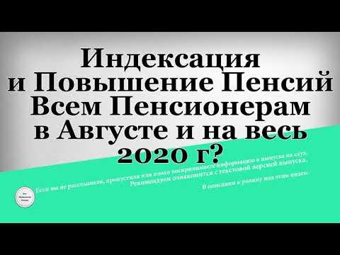 Индексация и Повышение Пенсий Всем Пенсионерам в Августе и на весь 2020 г