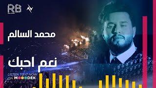 Mohamed AlSalem - Na'am Ahebak | محمد السالم - نعم احبك
