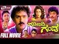 Gadibidi Ganda ಗಡಿಬಿಡಿ ಗಂಡ Kannada Full Movie HD Ravichandran Ramyakrishna Roja Jaggesh