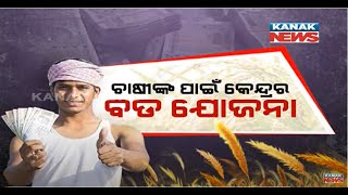 Special Report: New Scheme By Central Govt For Farmers