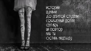 STIGMATA   КАЛЕЙДОСКОП (ACOUSTIC ALBUM TEASER, 2019)