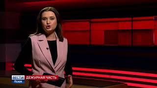 Вести.Дежурная часть.Псков 02.03.2018