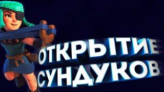 Открытие сундуков/CLASH ROYALE!