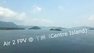 DJI Air 2 FPV @ 丫洲 (Centre Island)