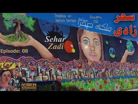 Malika E Sehra Series,season 2|Sehar Zadi # 08|سحرزادی सहर ज़ादी  by urdudastaan