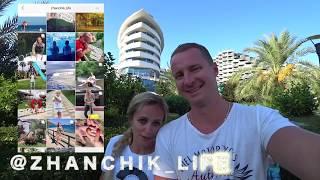 Как спаивают русских в отелях! Турция 2018, Пляж, Море и Пирс в Турции отеля Анталия Конкорд де люкс