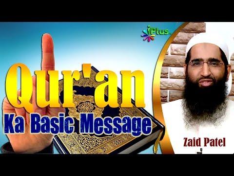 Quran Kaise Samjhen 5 Points By Zaid Patel