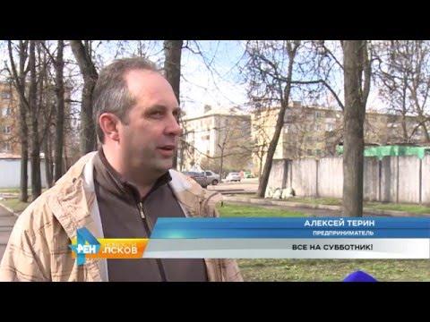 Новости Псков 20.04.2016 # Субботник по уборке привокзальной территории
