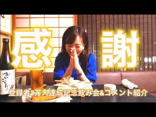 【感謝】2万人登録記念飲み会&コメント紹介で喜びと酒に酔う