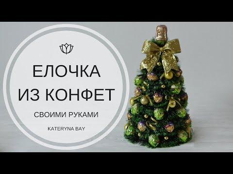 Мастер-класс / Новогодняя елка своими руками / Handmade Christmas tree / DIY / Tutorial