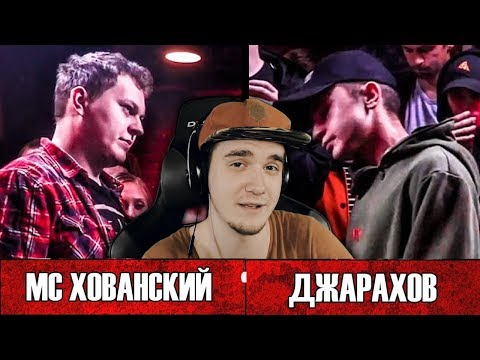 МС Хованский VS Эльдар Джарахов - ANEKDOT BATTLE BPM | РЕАКЦИЯ