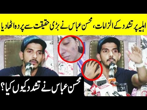 Mohsin Abbas Haider's Response On Wife Fatima's Allegation | Desi TV