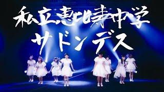 私立恵比寿中学『サドンデス』ミュージックビデオ