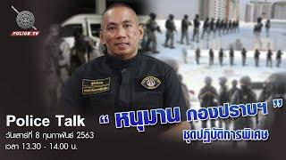 รายการ POLICE TALK : หนุมาน กองปราบฯ ชุดปฏิบัติการพิเศษ