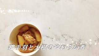 宝塚受験生のダイエットレシピ〜鶏手羽と大根のやわらか煮〜のサムネイル画像