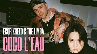 Егор Крид & The Limba - Coco L'Eau (Mood video)