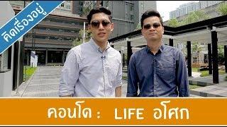 Video of Life Asoke