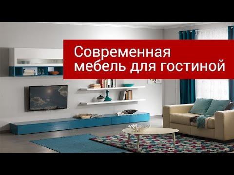 Современная гостиная | Комплект мебели для гостиной np001
