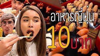 เฉลิมศรี : ร้านอาหารญี่ปุ่น อย่างดี เริ่มต้นแค่ 10 บาท ❤️👾🐟