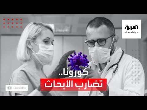 العرب اليوم - شاهد: ما سر تضارب نتائج الأبحاث حول فيروس