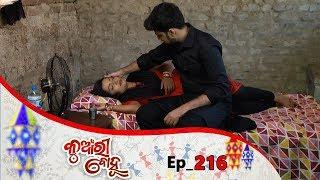 Kunwari Bohu   Full Ep 216   19th June 2019   Odia Serial – TarangTV