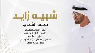 شبيه زايد - كلمات هزاع أبوالريش تحميل MP3