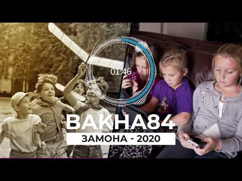 Баха84 - Замона (Клипхои Точики 2020)